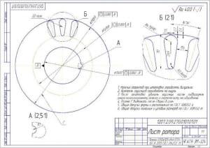 2.Чертеж деталь лист ротора   (формат А3)
