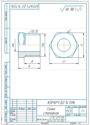2.Рабочий чертеж стопорной гайки А4