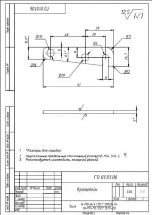 21.Чертеж деталировки кронштейна массой 0.06, в масштабе 1:1, с указанными размерами для справок и с техническими требованиями: предельные неуказанные отклонения размеров Н14, h14, +-t2/2, рекомендуется изготовить лазерной резкой  (формат А4)