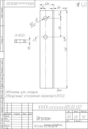 Чертеж уголка с техническими требованиями (формат А4)