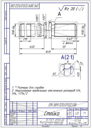 21.Стойка – чертеж рабочий (формат А4)