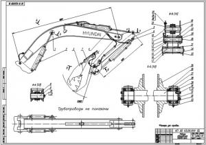 2.Сборочный чертеж рабочего оборудования экскаватора (на формате А1)