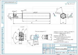 2.Рабочий чертеж фрезы концевой (А3)