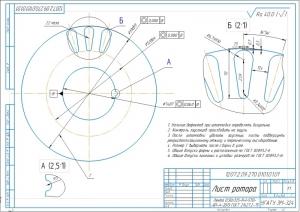 2.Лист ротора А3 с техническими данными