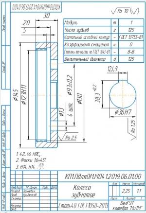 2.Сборочный чертеж зубчатого колеса из стали 40 ГОСТ1050-2013 на А4