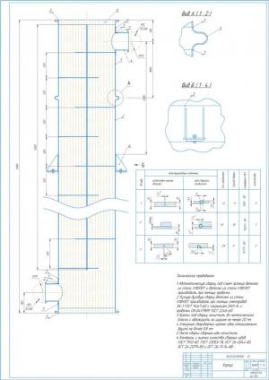 2.Корпус теплообменника, сборочный чертеж А1