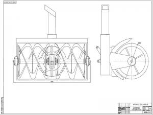 2.Сборочный чертеж роторно-фрезерного оборудования снегоуборщика А1