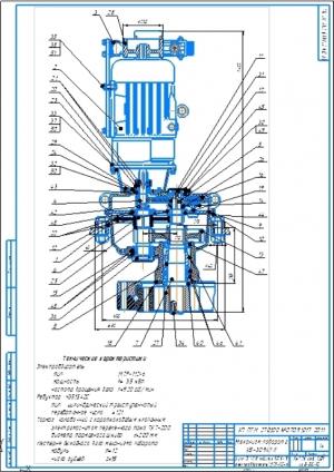 2.Механизм поворота в сборе А2