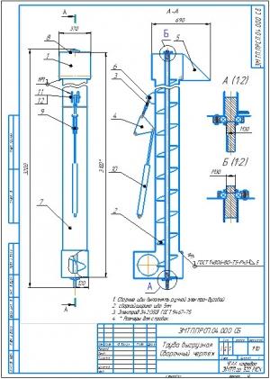 2.Сборочный чертеж трубы выгрузной А3