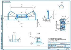 2.Сборочный чертеж роликоопоры А2