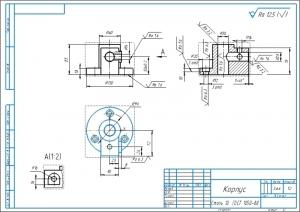 2.Рабочий чертеж детали корпус А3