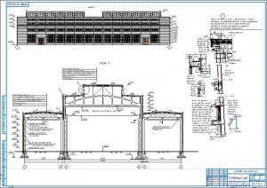 2.Чертеж фасада производственного здания литейного цеха А1