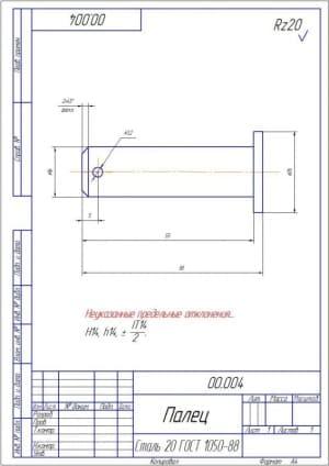 Деталь палец с неуказанными предельными отклонениями H14, h14, +-IT14/2 (формат А4)
