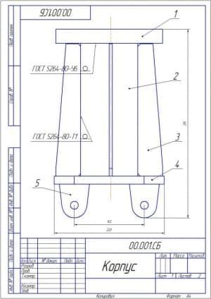 Сборочный чертеж корпуса с указанием всех деталей и размеров (формат А4)