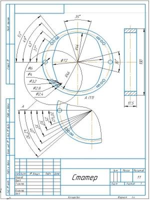 2.Деталь статор А4