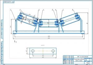 2.Чертеж роликоопоры рабочей ветви ленты в сборе А2