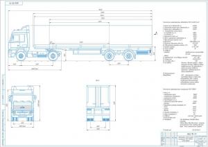 2.Чертеж общего вида автомобиля МАЗ 544069 с полуприцепом МАЗ 938662 в сцепленном состоянии А1