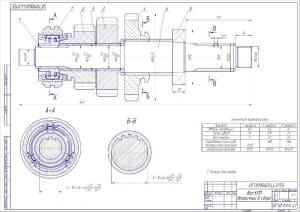 Сборочный чертеж вала КПП вторичного в сборе. Приведены технические характеристики для трех передач. На чертеже указаны размеры конструкции, которые отличаются от первого чертежа. Выполнены два выносных разреза. Обозначены позиции деталей (формат А2 )