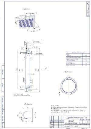 Чертеж детали кольцо синхронизатора с техническими указаниями. Проставлены все размеры и отклонения, необходимые для изготовления. Выполнены необходимые выносные виды и разрезы изделия. Обозначена шероховатость. Приведена таблица элементов эвольвентных