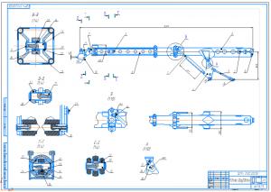 2.Сборочный чертеж рабочего оборудования А1