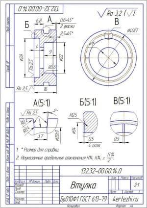 Чертеж деталировки втулки с указанными размерами для справок и с предельными неуказанными отклонениями H14, h14, +-IT14/2 (формат А4 )