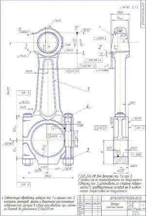 Сборочный чертеж шатуна с техническими требованиями