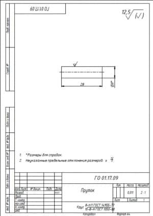 22.Детальный чертеж прутка массой 0.011, в масштабе 2:1, с указанными размерами для справок и с предельными неуказанными отклонениями размеров +-t2/2 (формат А4)