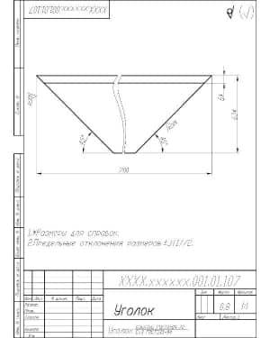 22.Деталировочный чертеж уголка массой 0.8 (формат А4)