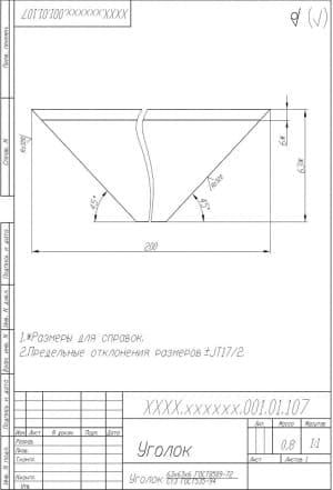 Чертеж уголка лист 3 (формат А4)