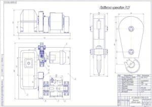 Чертеж механизма грузоподъема с указанием внешних размеров и спецификацией. СБ (формат А1)