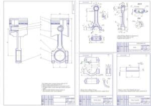 Чертеж деталировки: поршень (формат А2), шатун (формат А3)