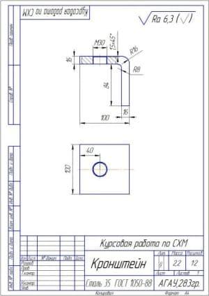 2.Чертеж деталировки кронштейна в масштабе 1:2 с указанными размерами (формат А4)