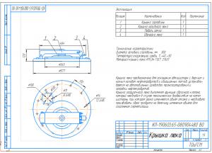 2.Сборочный чертеж крышки люка цистерны для нефтепродуктов А3