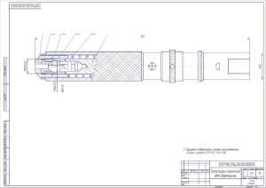 2.Сборочный чертеж технического наконечника для бормашины с техническим требованием: трущиеся поверхности смазать консистентной смазкой циатим 221 Г0СТ 9433-80 (формат А2)