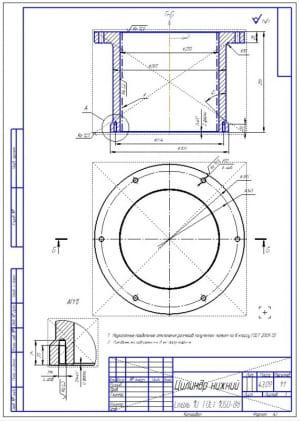23.Рабочий чертеж нижнего цилиндра (формат А3)