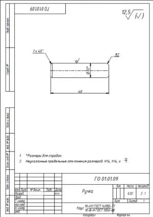 23.Чертеж детали ручка массой 0.02, в масштабе 2:1, с указанными размерами для справок и с предельными неуказанными отклонениями размеров Н14, h14, +-t2/2 (формат А4)
