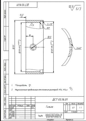 2.Чертеж детали гильза массой 0.7, в масштабе 1:1, с техническими требованиями: полировать 1.6, предельные неуказанные отклонения размеров: Н14, h14, +-t2/2 (формат А4)