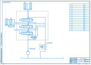 2.Принципиальная гидравлическая схема с обозначениями А1