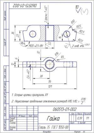 2.Чертеж деталировки гайки массой 0.39, в масштабе 1:1 (материал: Сталь 35 Г0СТ 1050-88), с техническими требованиями: острые кромки притупить R1, предельные неуказанные отклонения размеров H10, h10, +-IT10/2 (формат А4)
