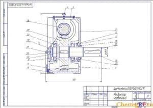 2.Чертеж сборочный редуктора червячного с указанием деталей и размеров (формат А3)