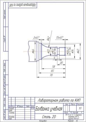 2.Чертеж детали болванка учебная с указанием размеров, в масштабе 1:1 (формат А4)