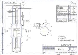 2.Чертеж деталировки колеса в масштабе 1:1 (материал: Сталь 45 Г0СТ 1050-88), с техническими требованиями: НВ 163...192, Н14;h14; +-IT14/2, радиусы скруглений 2мм max (формат А3)