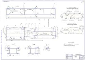 2.Сборочный чертеж рамы в масштабе 1:2, с техническими требованиями