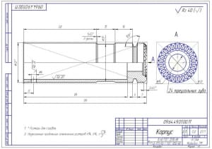 24.Рабочий чертеж корпуса (формат А3)