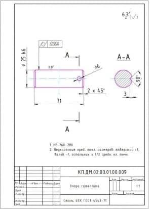2.Чертеж детали опора сателлита (материал: Сталь 40Х Г0СТ 4543-71)