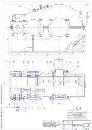 2.Сборочный чертеж редуктора цилиндрического двухступенчатого в масштабе 1:2