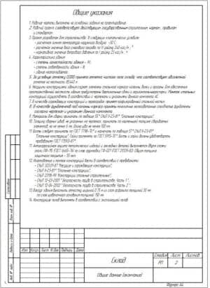 2.Чертеж общих данных (окончание) (формат А4)