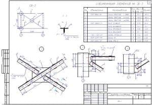 24.Чертеж СВ-3 с указанными размерами и со спецификацией элементов (формат А3)