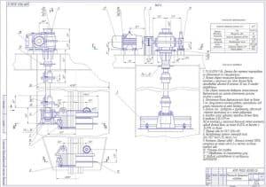 2.Чертеж сборочный механизма вращения колонны в масштабе 1:10