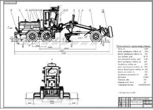 2.Чертеж вида общего автогрейдера ДЗ-122